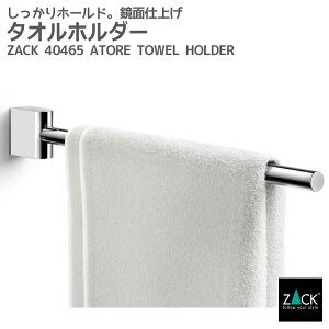 タオルホルダー|ZACK 40465 ATORE タオル掛け タオルレール タオルラック 1本レール タオルハンガー 浴室 洗面 キッチン 壁付け DIY ステンレス おしゃれ 雑貨 かっこいい 上質 高級 ホテルライク
