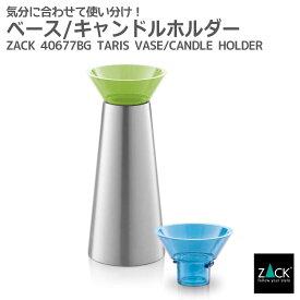 ベース/キャンドルホルダー|ZACK 40677BG TARIS キャンドルスタンド キャンドル受け キャンドル置き 燭台 花びん 花瓶 ヴェース ステンレス おしゃれ 雑貨 かっこいい 上質 高級 ホテルライク ドイツ デザイナーズ [在庫有り]