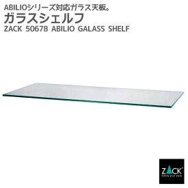 コートラック用ガラスシェルフ(棚) ZACK 50678 ABILIO ガラス棚板 天板 一枚板 ガラス製 専用ガラス 別売り 収納 ステンレス おしゃれ 雑貨 かっこいい 上質 高級 ホテルライク ドイツ デザイナーズ [在庫有り]