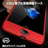 iphone7iPhone6siPhone6ケース全面保護360度フルカバーiPhone6sケースiPhone7plusケース強化ガラスフィルムiPhone6plusケース薄型iPhone6splusケースiphone6アイフォン6ケースカバーアイフォン6siphone6ケース