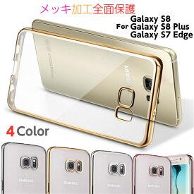 Galaxy S9 ケース Galaxy S8 ケース galaxy s8 plus ケース Galaxy S7 Edge ケース クリアタイプ docomo SC-02H/au SCV33 ケース シリコン バンパー 透明 カバー ギャラクシーS7 Edge カバークリア スマホケース PU キャラクター ケース 耐衝撃