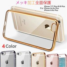 iphone se ケース 第2世代 iPhone11 Pro 11 Pro max ケース iPhone XS ケース iPhone XR ケース iPhone XS MAX ケース iphone8 ケース iphone7 ケース iPhone X ケース iphone6s ケース クリアタイプ iphone8 シリコン 透明 カバー クリア iphone6 ケース