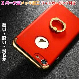 iphone7 ケース iphone6 ケース iphone7 Plus ケース iPhone6s ケース 落下防止 iphone6 plus ケース iPhone6 ケース バンカーリング リング付き iphone6s リッグ iPhone6s plus ケース iphone6 バンパー アイフォン6 ケース カバー アイフォン6s ケース