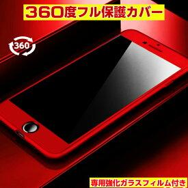 iphone7 iPhone6s iPhone6 ケース 全面保護 360度フルカバー iPhone6s ケース iPhone7 plus ケース 強化ガラスフィルム iPhone6 plus ケース 薄型 iPhone6s plus ケース iphone6 アイフォン6 ケース カバー アイフォン6s iphone6ケース シリコン おしゃれ