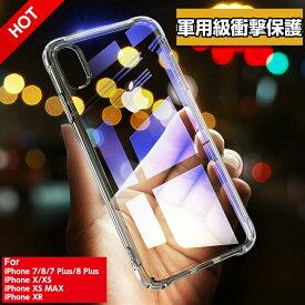 iPhone XR ケース iPhone XS ケース iphone11 ケース iphone11 pro ケース iphone 11 pro max ケース iPhone XS MAX ケース iphone8 ケース iphone7 ケース iphone8 Plus ケース iphone X ケース iphone6s ケース 耐衝撃 クリアケース シリコン 透明 カバー ソフト クリア