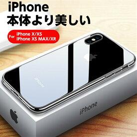 iphone 11 ケース iphone11 pro ケース iphone 11 pro max ケース iPhone XR ケース iPhone XS ケース iPhone XS MAX ケース iPhone X ケース クリアタイプ シリコン バンパー 透明 クリア カバー