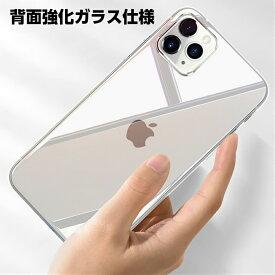 背面強化ガラス iPhone 11 Pro Max クリアケース iphone se ケース 第2世代 iphone 11 iphone11 pro クリア ケース iPhone XR ケース iPhone XS MAX XS iPhone8 ケース iPhone7 ケース iPhone X クリアタイプ 透明 背面ガラスケース カバー 軽量 ケース 薄い 耐衝撃