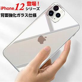 背面強化ガラス iPhone12 ケース iPhone12 pro ケース クリア iphone se ケース 第2世代 iphone 11 iphone11 pro max ケース iPhone XR ケース iPhone XS MAX XS iPhone8 ケース iPhone7 ケース iPhone X 透明 カバー 軽量 ケース 薄い 耐衝撃