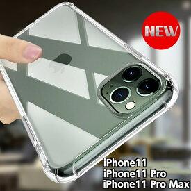iphone11 ケース iphone11 pro ケース iphone 11 pro max iPhone XR ケース iPhone XS ケース iPhone XS MAX ケース iphone8 ケース iphone7 ケース iphone8 Plus ケース iphone X ケース iphone6s ケース 耐衝撃 クリアケース シリコン 透明 カバー ソフト クリア
