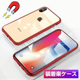 軽量 柔らかフレーム 背面強化ガラス iPhoneSE ケース 第2世代 iPhone XS ケース iPhone XR ケース iPhone XS max ケース iphone x ケース iphone8 ケース iphone7ケース iphone8 Plus ケース クリアケース マグネット ガラス iphone6s plus ケース カバー 耐衝撃