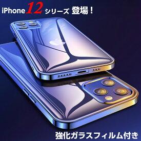 【強化ガラスフィルム付き 超薄】 iPhone SE ケース 第2世代 iPhone12 ケース iphone11 ケース クリア iPhone12 pro ケース iPhone12 mini ケース iphone12 pro max iphone11 pro ケース iphone8 ケース pro max ケース iPhone XR iPhone XS ケース MAX シリコン 透明 カバー