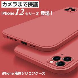 【カメラ保護 超薄 指紋防止 ストラップ付】 iPhone12 mini ケース iPhone SE 第2世代 ケース iPhone12 ケース iPhone11 ケース シリコンケース iPhone 12 11 Pro Max ケース かわいい iPhone SE2 ケース iPhone XR X XS iPhone7 iPhone8 ケース シリコン カバー シンプル