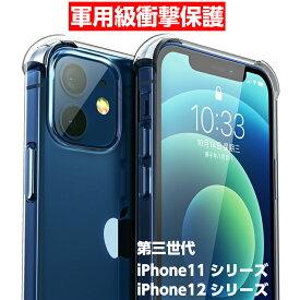 iPhone12 ケース 耐衝撃 iPhone12 mini ケース iphone11 ケース クリアケース iPhone12 pro ケース iPhone XR ケース iPhone XS ケース iphone11 pro ケース 12 pro max ケース iphone se ケース 第2世代 iPhone XS MAX iphone8 ケース Plus シリコン 透明 カバー ソフト