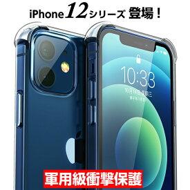 iPhone12 ケース iPhone12 mini ケース iPhone12 pro ケース iPhone XR ケース iPhone XS ケース iphone11 pro ケース iphone11 ケース 12 pro max ケース iphone se ケース 第2世代 iPhone XS MAX iphone8 ケース Plus 耐衝撃 クリアケース シリコン 透明 カバー ソフト