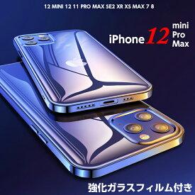 ガラスフィルム付き iPhone12 ケース iPhone SE 第2世代 ケース iphone11 ケース クリア iPhone12 pro ケース iPhone12 mini ケース iphone12 pro max iphone11 pro ケース iphone8 iphone7 ケース pro max ケース XR XS MAX ケース シリコン 透明 カバー