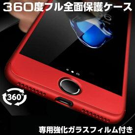 iPhone8 ケース iphone7 ケース iPhone XR ケース XS MAX iPhone XS ケース iPhone x iPhone6s ケース iPhone6 ケース iPhone6ケース 全面保護 360度フルカバー iphone8 iPhone7 plus ケース 強化ガラスフィルム iPhone8 plus 薄型 iPhone6s plus ケース カバー 耐衝撃