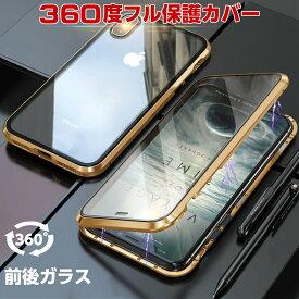 正面にもガラスカバー付き iPhone XS ケース iphone8 ケース iphone7ケース iPhone SE ケース 第2世代 iphone xr ケース iPhone XS max ケース iphone x ケース スマホ クリアケース 両面 前後 ガラス マグネットケース ガラスケース アルミ 全面保護 360度フルカバー