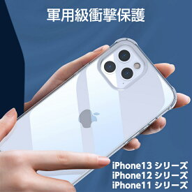 iPhone13 pro max ケース iPhone12 mini ケース iPhone12 ケース 耐衝撃 iphone11 ケース クリア iPhone12 pro ケース iPhone XR ケース iPhone XS ケース iphone11 pro ケース 12 pro max ケース iphone se 第2世代 ケース MAX 8 Plus ケース シリコン 透明 カバー ソフト