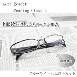 老眼鏡 Aero Reader +1.0〜+3.5度数 ブルーライトカット付き GR-30