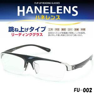 藤田光学 老眼鏡 跳ね上げ式 ハネレンス +1.5〜+3.0度数 4度数 ブラック FU-002
