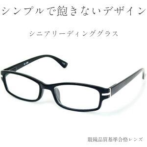 老眼鏡 藤田光学 シニアリーディンググラス 1.0〜3.0度数 プラスチックフレーム バネ蝶番 マットブラック CL-11