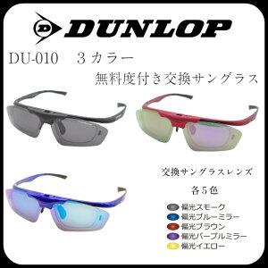 DUNROPダンロップ 無料度付きレンズ付きサングラス 3色 スペアカラーレンズ5種類 跳ね上げ式DU-010