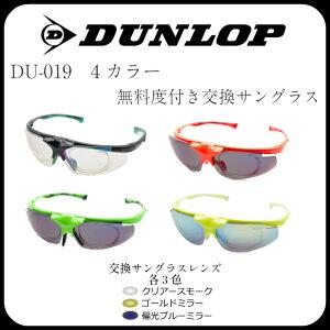 DUNROPダンロップ 無料度付きレンズ付きサングラス 4色 スペアカラーレンズ3種類 跳ね上げ式DU-019