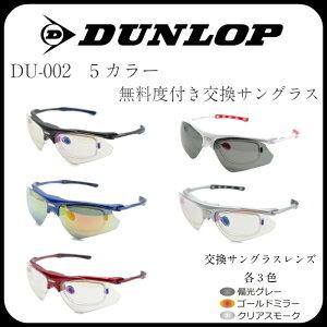 DUNROPダンロップ 無料度付きレンズ付きサングラス 5色 スペアカラーレンズ3種類 跳ね上げ式DU-002