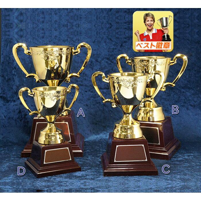 ●優勝カップ「UVメッキ・樹脂製」金【レーザー文字彫刻無料】ゴールドカップ M-No2063-Aサイズ●高さ260mm