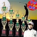 ゴルフ・トロフィー W-JE2318-D【レーザー文字無料】