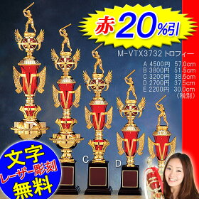 赤いトロフィー1本柱【レーザー文字無料】M-VTX3732-Aトロフィー高さ570mm●重さ550g