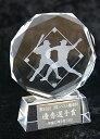 野球 トロフィー【レーザー文字無料】ガラス盾人気の野球ガラス楯 B387-A●高さ100mm