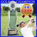 クリスタル【レーザー文字無料】ゴルフ NEW!ガラストロフィーA(大)●高さ250mm表彰・優勝・最優秀選手賞・ワールド・功労賞 S-CR7G-A(大)ゴルフ