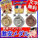 メダル★特製ケース入★★「トロフィー.優勝カップ.メダル.盾」