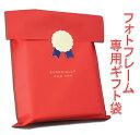 フォトフレーム専用ギフト袋(1袋)ギフト用シール付