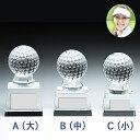 ゴルフ トロフィー【レーザー文字無料】S-SB-1A(大)クリスタルガラス★★高さ135mm重さ:0.84kg★ゴルフコンペで人気!