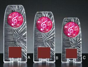 音楽トロフィー 文字彫刻無料 盾 ガラス製トロフィー W-MAL6303-C 高さ145mm トロフィー 優勝カップ ガラストロフィー ガラス クリスタルトロフィー クリスタルガラス 名入れ 音楽 ト音記号