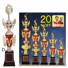 トロフィー レーザー文字無料 トロフィー 赤 高さ375mm 重さ315g トロフィー 野球 サッカー 空手 柔道 バスケットボール 優勝カップ トロフィー ゴルフ ブロンズ 優勝カップ ゴルフ メダル クリスタルトロフィー トロフィー 盾 M-VTX3732-D