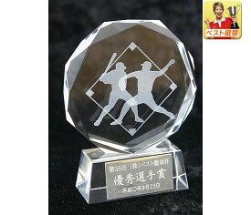 野球 トロフィーレーザー文字無料 ガラス盾 人気の野球ガラス楯 B529(A野球)●高さ100mm