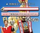 【にじみにくい】【優勝ペナント】優勝者リボン(りぼん) ●サイズ500mm(50cm)