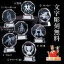トロフィー(B529)ガラス レーザー文字無料 ゴルフ 野球 テニス バスケット サッカー トロフィー バレーボール 剣道 …