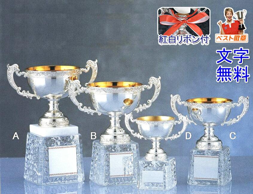優勝カップ・ガラス台 文字彫刻無料!カップ GA340-Bサイズ●高さ195mm