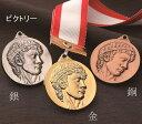 【レーザー文字彫刻無料】メダル★人気でお得なメダル●40mm径(金属製)
