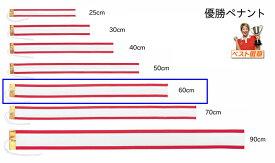 優勝ペナント(無地)●600mm(60cm)トロフィー・優勝カップ・優勝旗用