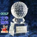 トロフィー ゴルフ【40%OFF】【レーザー文字無料】クリスタル/ガラス/ベスグロ/S-SB-1-C(小)