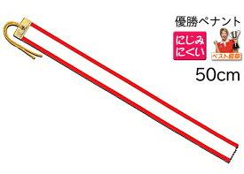【にじみにくい】優勝ペナント●サイズ500mm(50cm)トロフィー・優勝カップ用