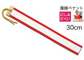 【にじみにくい】優勝ペナント(無地)●サイズ300mm(30cm)トロフィー・優勝カップ用