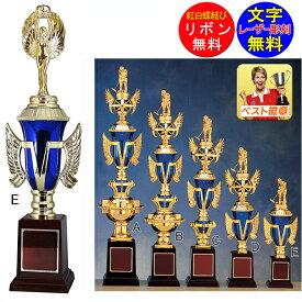 トロフィー 1本柱 青 レーザー文字彫刻無料 サイズ トロフィー高さ300mm 重さ260g 人気のトロフィー 優勝カップ 盾 メダル 音楽 バスケットボール サッカー ゴルフ 1本柱 バドミントン バレーボール トロフィー M-VTX3733-E
