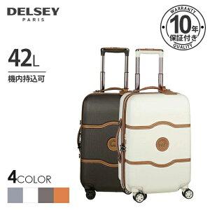 DELSEY デルセースーツケース 42L 超強度防犯 超静音8輪キャスター 機内持ち込み可 日本限定 軽量 シャトレハード キャリーケース 二重ファスナー 動きやすい ホワイト ネイビー オレンジ
