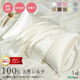 枕カバー シルク100% 両面 冷感 ファスナー付き19匁 マクラカバー 43×63cm シルクファスナー 天然 シルクマクラカバー 枕 カバー 柔らかい オールシーズン 一年中 無地 肌触り おしゃれ 可愛い 冷感 絹 枕 吸湿性 健康 美容 洗える